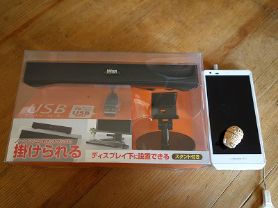 SANWA SUPPLY USBサウンドバースピーカー MM-SPU5BK