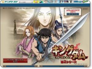 NHKアニメワールド キングダム2