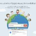 Google日本語ドメイン「.みんな」