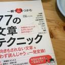 高橋フミアキさんの「一瞬で心をつかむ 77の文章テクニック」を読みました。