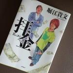 堀江貴文さんの「拝金」を読みました。