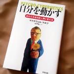 マクスウェル マルツさんの『自分を動かす―あなたを成功型人間に変える』を読みました。
