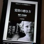 「覚悟の磨き方 超訳 吉田松陰」を読みました。