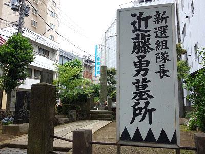 板橋 近藤勇墓