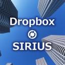 外で作業が多いアフィリエイター必見!SIRIUS×Dropboxで簡単データ同期♪