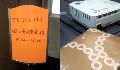 岡山でアフィリエイト勉強会