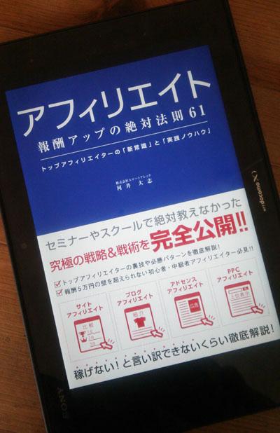 河井大志さんの「アフィリエイト 報酬アップの絶対法則61」を読みました。