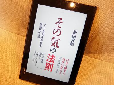 西田文郎さんの「その気の法則」を読みました。
