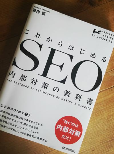 瀧内 賢さんの『これからはじめるSEO内部対策の教科書』を読んでみた。
