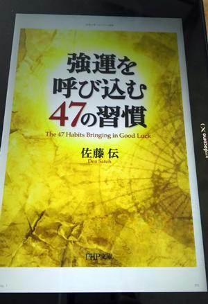 佐藤伝さんの「強運を呼び込む47の習慣」を読みました。