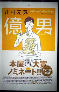 川村元気さんの「億男」を読みました。