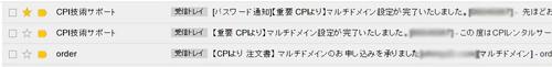 CPIサーバーでマルチドメインを設定する方法