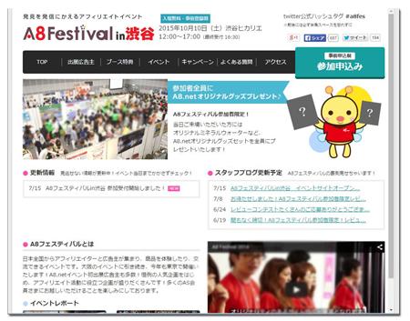 A8フェスティバル2015 in渋谷