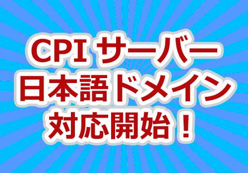 CPIサーバー 日本語ドメイン対応開始!