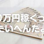 ほったらかしでも月10万円! ミニサイトをつくって儲ける法