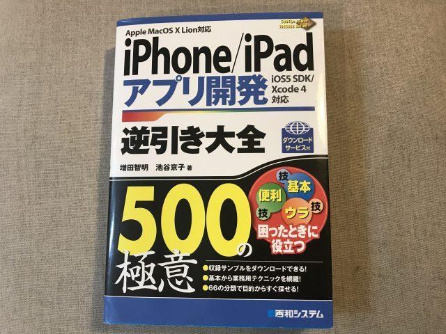 iphoneアプリ開発,岡スマ