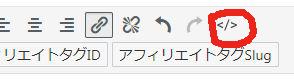 ワードプレス,プラグイン,Paste Raw HTML