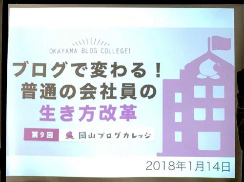 岡山ブログカレッジ(岡ブロ)