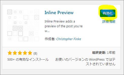 WordPress,プレビュー,プラグイン