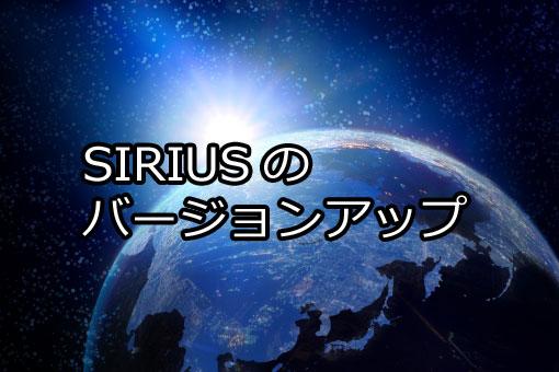 シリウス,バージョンアップ