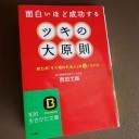西田文郎さんの「ツキの大原則」を読みました。