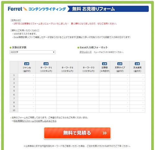 Ferret(フェレット)のコンテンツライティングサービス