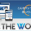 WordPressテーマ(テンプレート)「THE WORLD(ザ・ワールド)」を