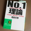 西田文郎さんの【No.1理論―「できる自分」「強気の自分」「幸せな自分」】を読みました。