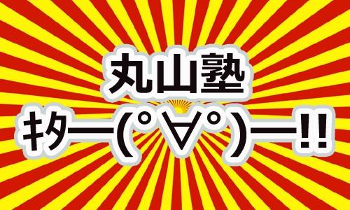 丸山塾67期