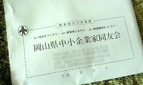 岡山県中小企業家同友会