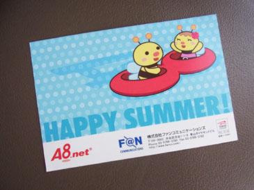 A8.netさんからの暑中見舞い