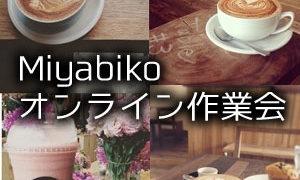 Miyabikoオンライン作業会