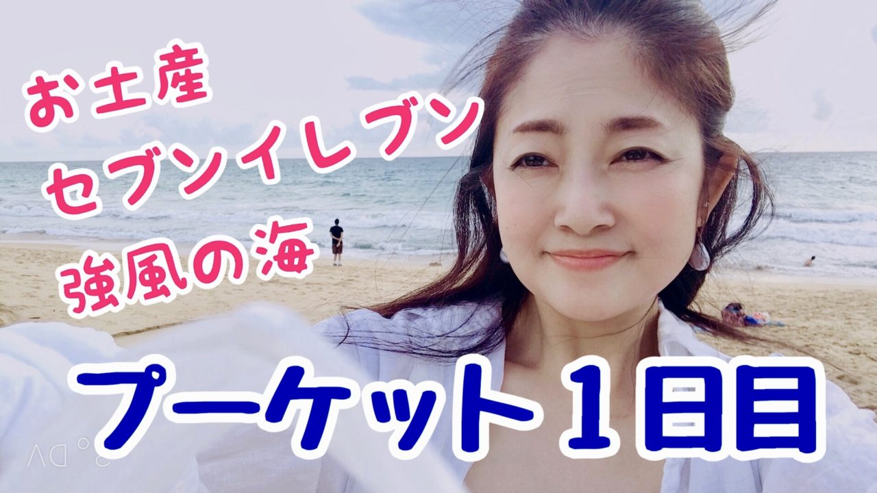 プーケット,旅行,動画,YOUTUBE